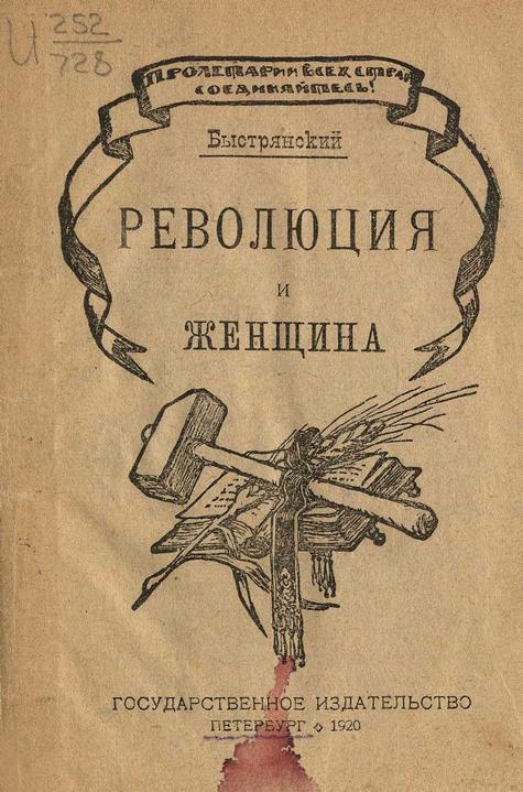 Революция и женщина титульный лист книги