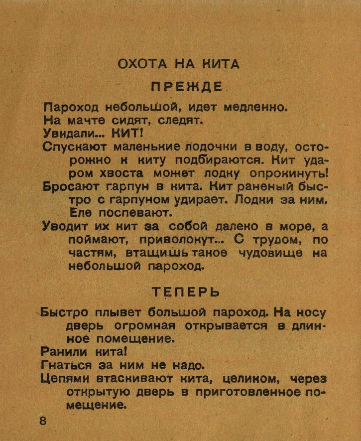 Хитрые машины. Детская книга 1930 года