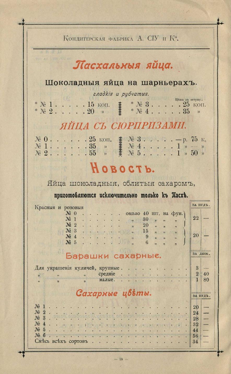 Оптовый прейс-курант, январь 1900 г.  Торговаго Дома СИУ и Кº стр 42.