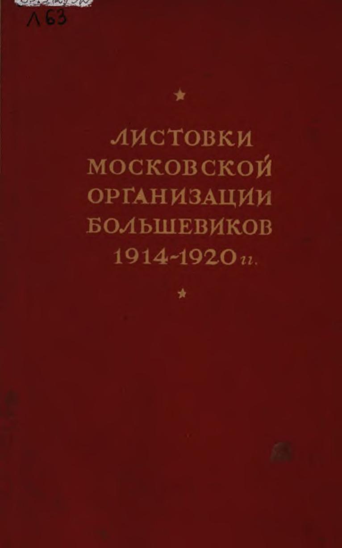 Листовки Московской организации большевиков 1914-1920 гг.