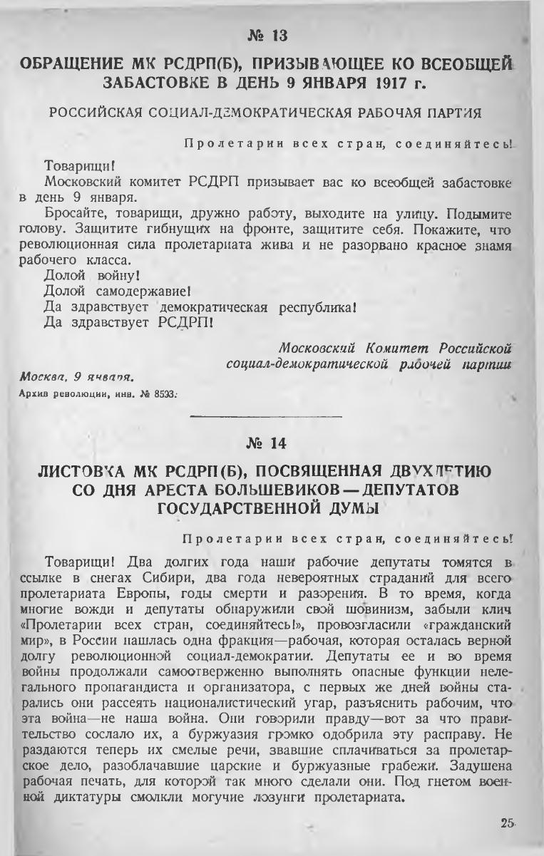 Призыв большевиков к всеобщей забастовке. январь 1917г.