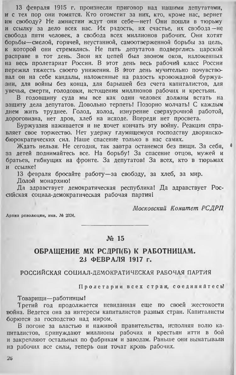 Обращение большевиков к работницам 23 февраля 1917г.